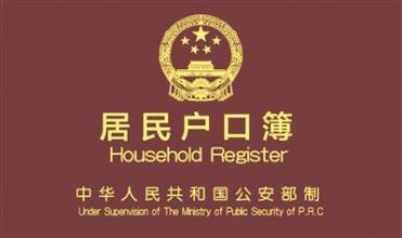 办理惠州经济职业技术学院集体户口须知