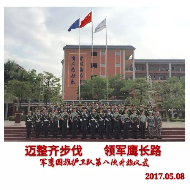旗帜飘扬,传承信念—惠州经济学院军鹰国旗护卫队升旗仪式