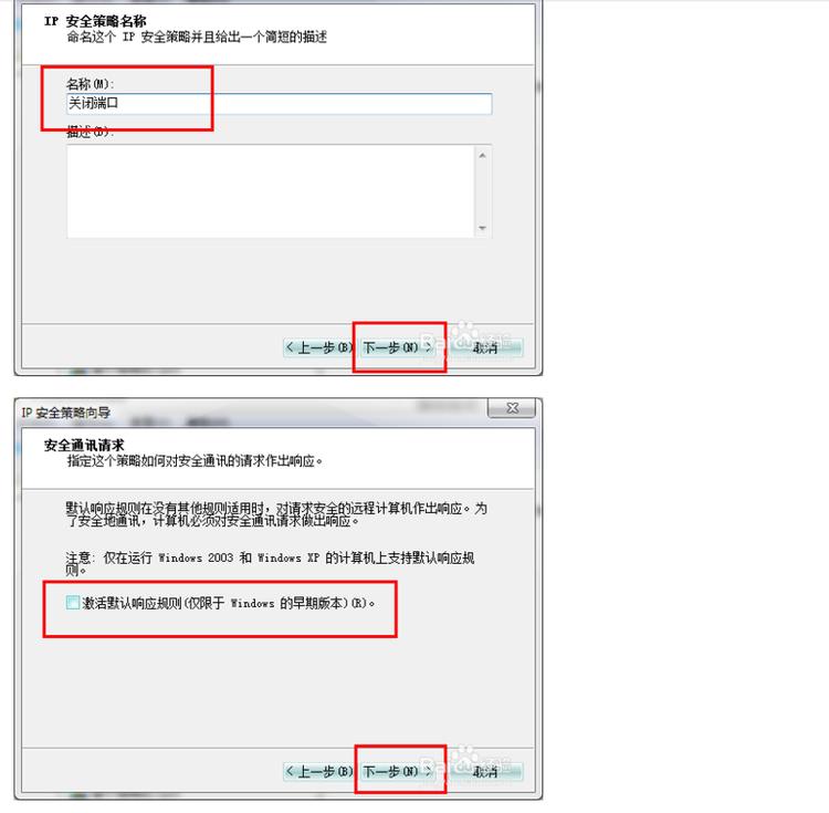 445端口及139端口等危险端口关闭方法_www.xiaojishu.com