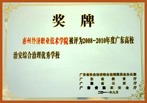 惠州经济职业技术学院-3b高职院校简介