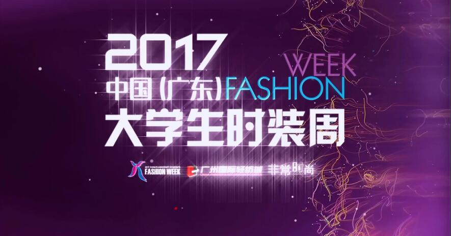 惠州经济职业技术学院服装设计毕业作品展演