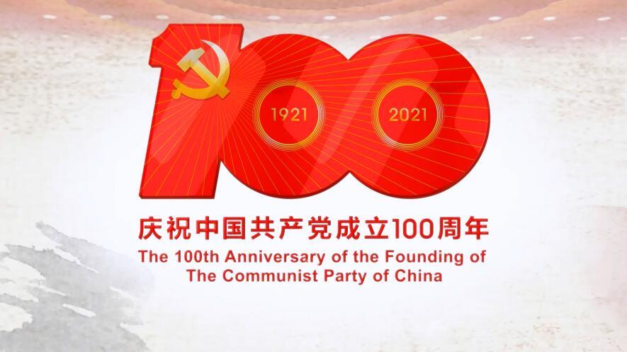 重温红色经典庆祝建党百年