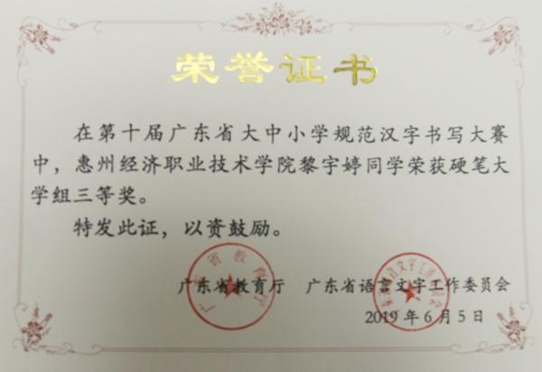 【喜讯】我校学子在第十届广东省大中小学规范汉字书写大赛中喜获佳绩