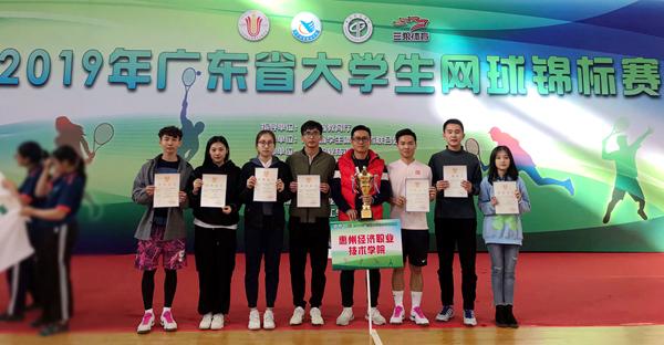 【喜讯】四个冠军!我校运动健儿在2019年广东省大学生网球锦标赛中创历史佳绩!