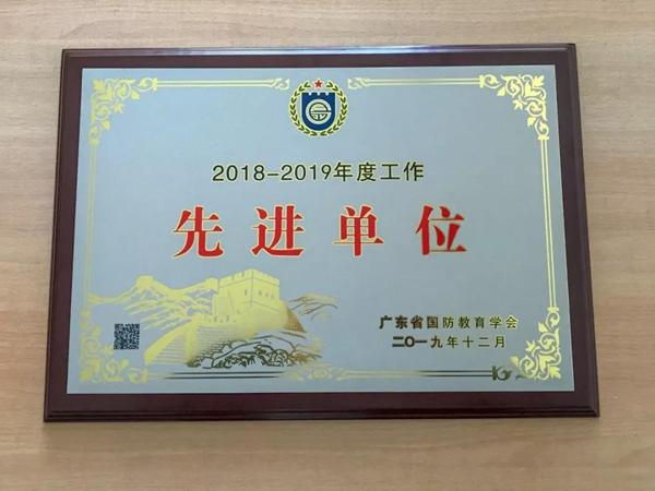 【喜讯】我校荣获广东省2018-2019年度国防教育工作先进单位荣誉称号