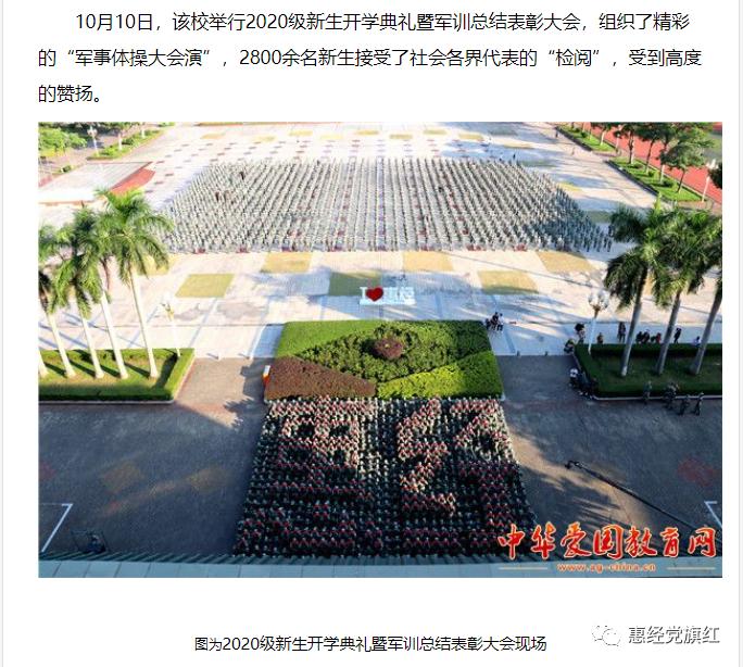 """《东江新闻网》《中华爱国教育网》分别报道姚梅发董事长提出的""""三满意""""发展理念"""