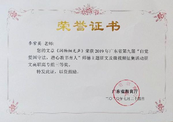 【喜讯】我校李紫英老师在第九届师德主题征文活动中喜获三等奖