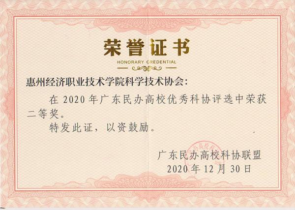 【喜讯】我校在2020年广东民办高校优秀科协评选活动中荣获二等奖