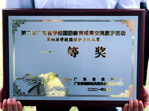 【喜讯】我校军鹰队在广东省第四届学校国旗护卫队比赛中再获一等奖!