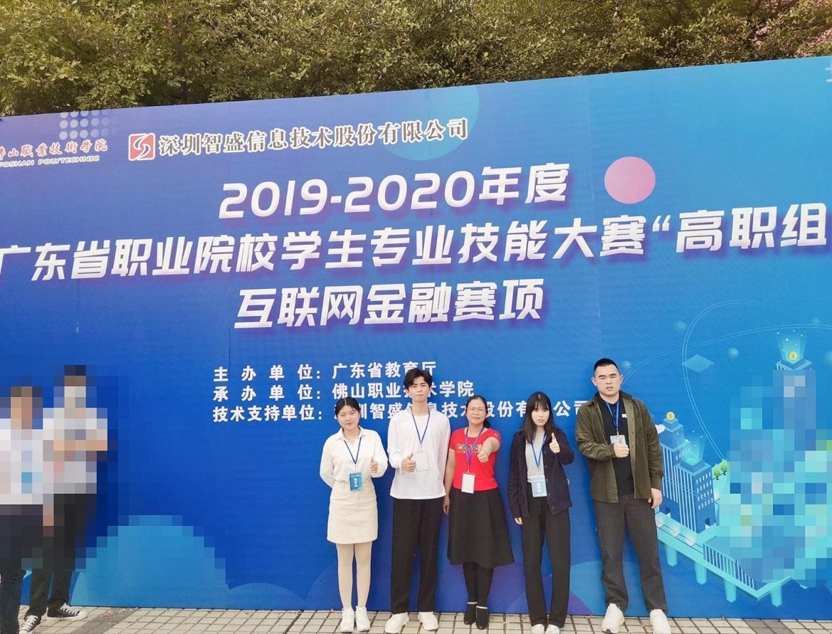 我院师生团队荣获广东省职业院校技能大赛三等奖