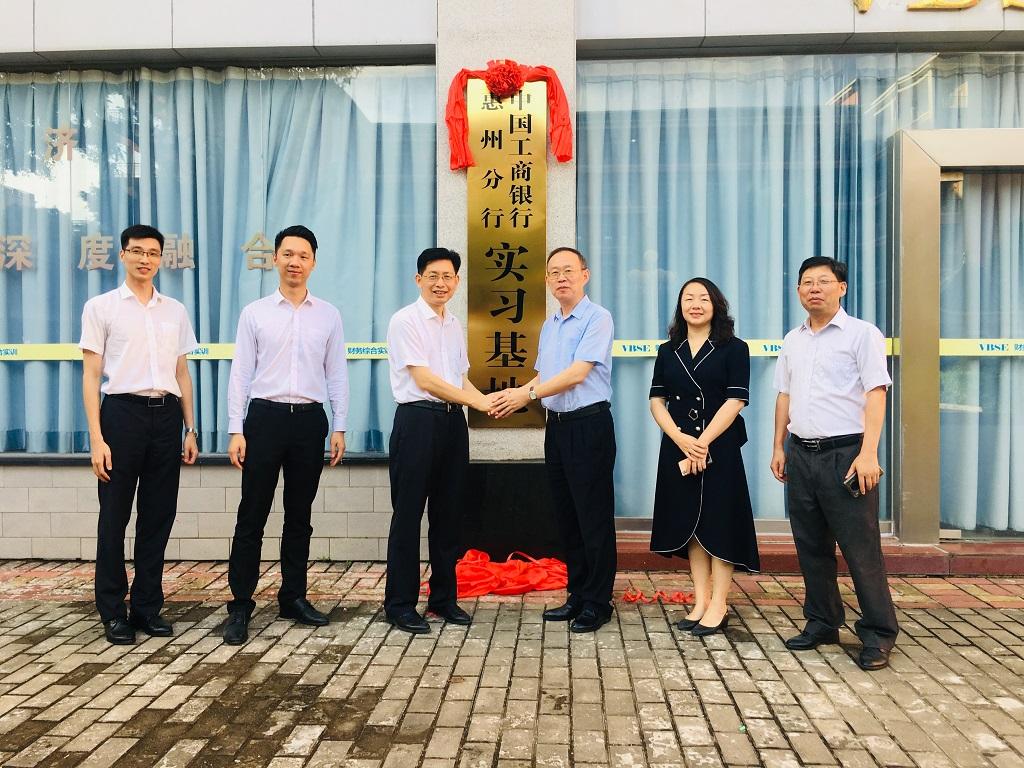 我院与中国工商银行惠州分行举行实习合作单位签约揭牌仪式