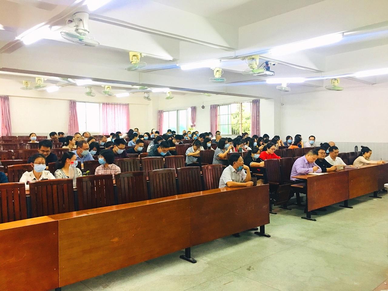 经济管理学院组织召开第一次教职工大会