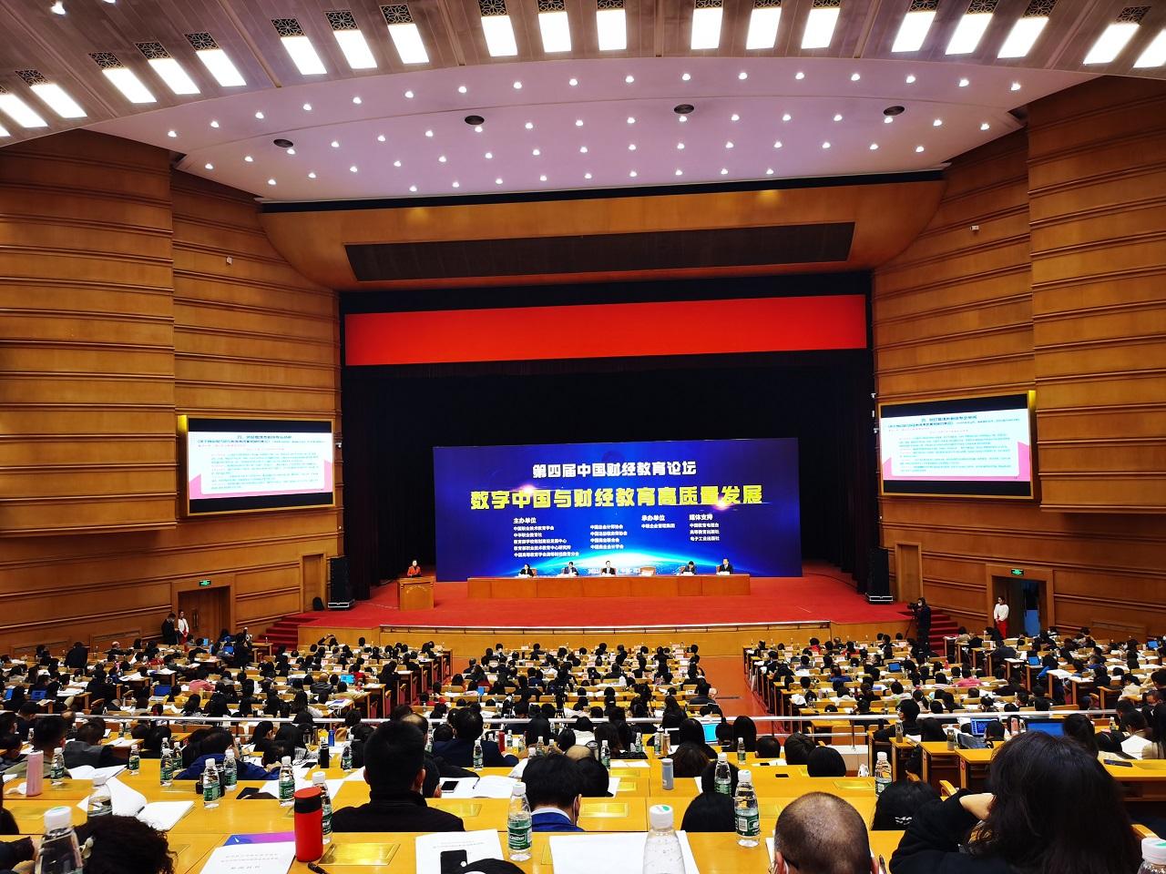提高数字化思维,紧跟智慧财经教育发展――我校受邀参加第四届中国财经教育论坛