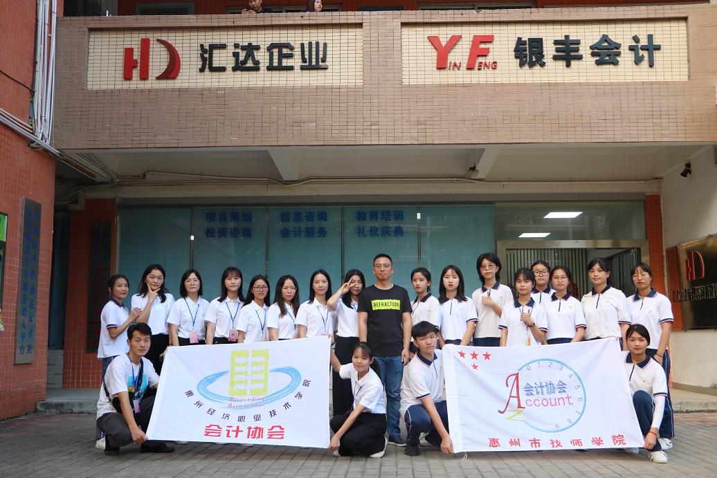惠州市技师学院会计协会一行到我院开展交流活动