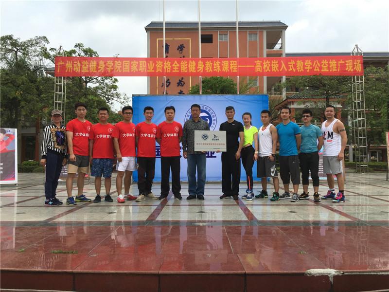 体育行业国家职业资格培训基地挂牌仪式