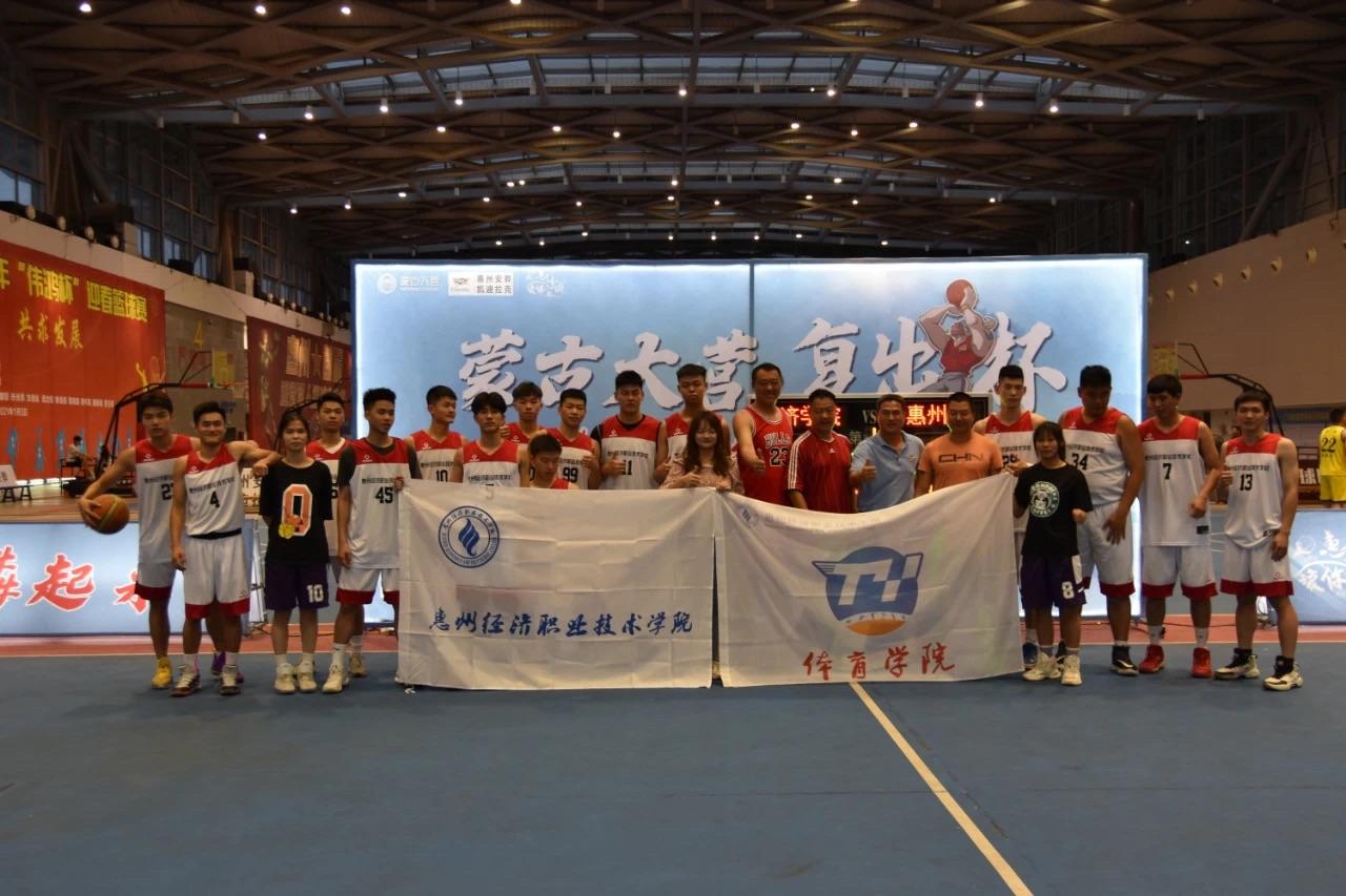 2021惠州蒙古大营复出杯篮球公开赛于惠州会展中心顺利进行,我院代表队取得胜利!