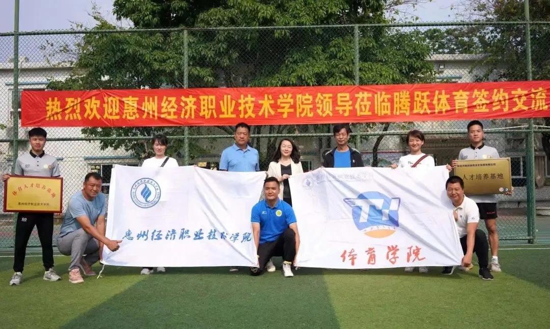 惠经体院与东莞腾跃体育校企合作顺利签约(图文)