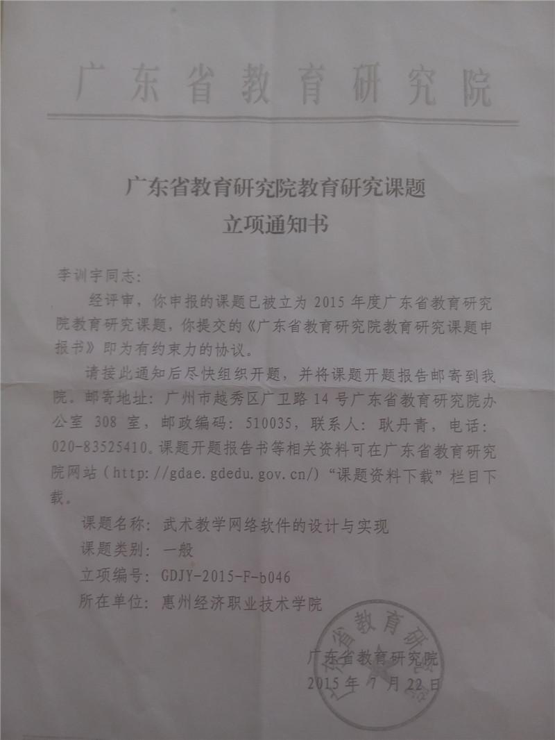 我部门球类教研室李训宇申请的课题获批