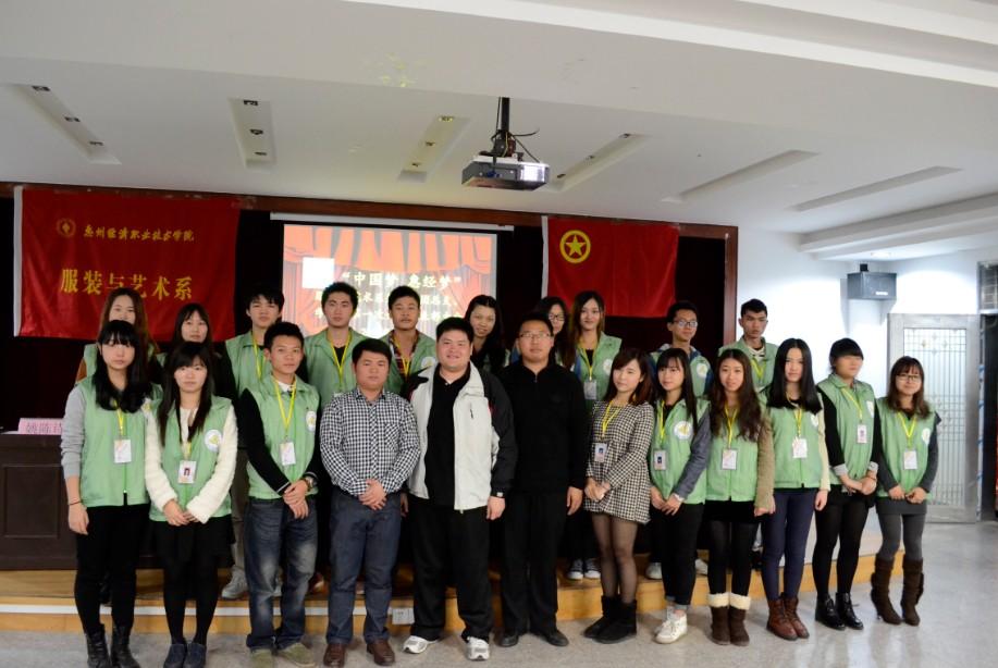 服装与艺术系第四届团总支、学生会第一次全体暨表彰大会(图文)