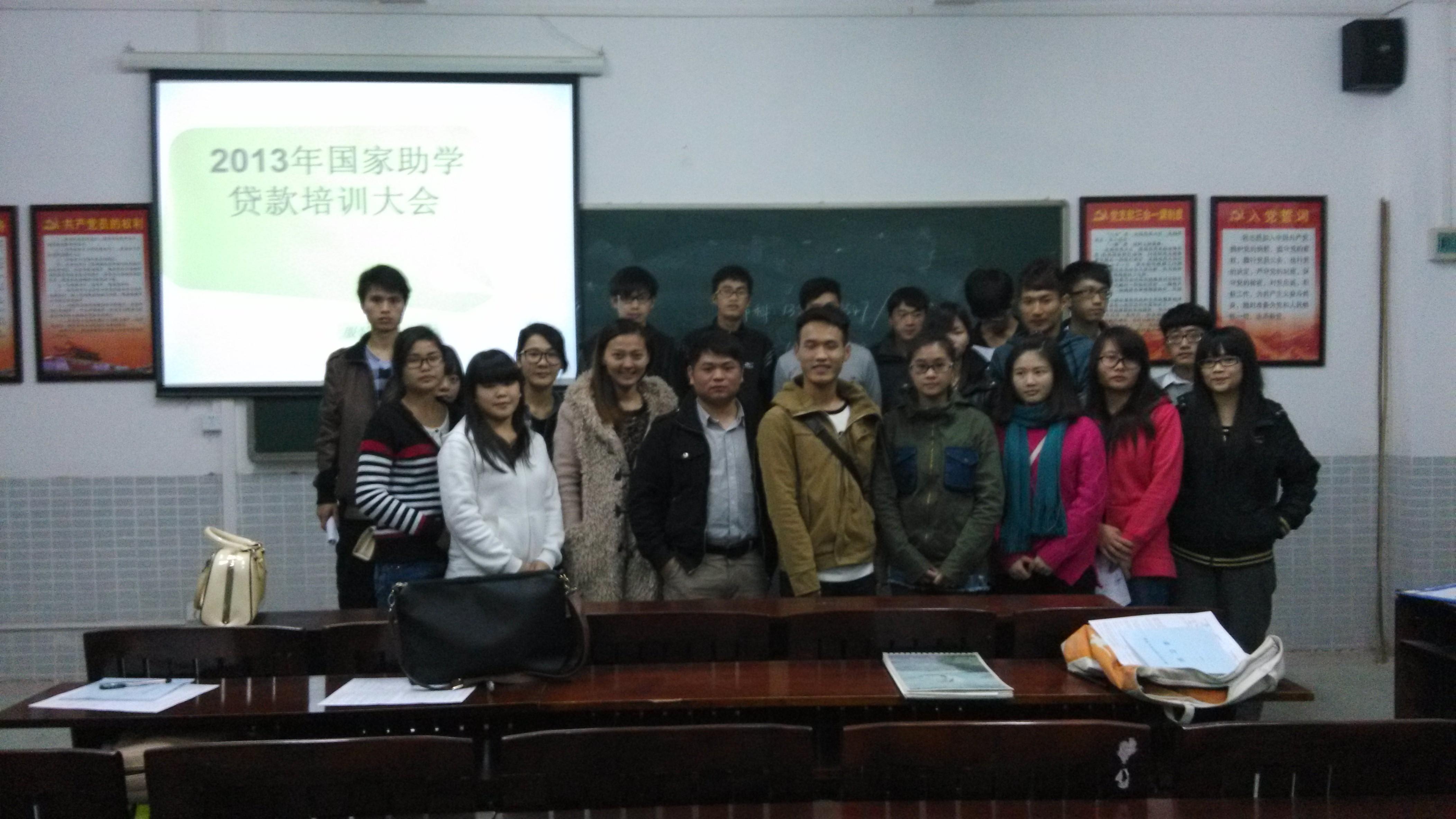 惠州经济学院2013年助学贷款培训大会