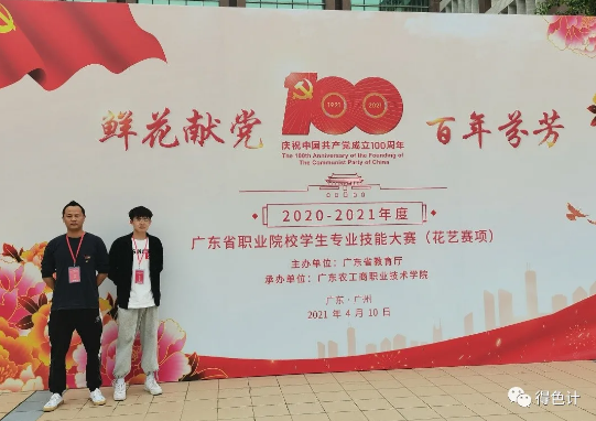建筑室内专业学生参加广东省职业院校专业技能大赛花艺赛项荣获三等奖