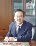李强博士-杰成电子(惠州)有限公司、惠州市友诚印刷有限公司、惠州市友诚实业有限公司董事长