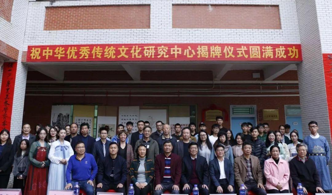 中华优秀传统文化研究中心揭牌仪式剪影(图文)