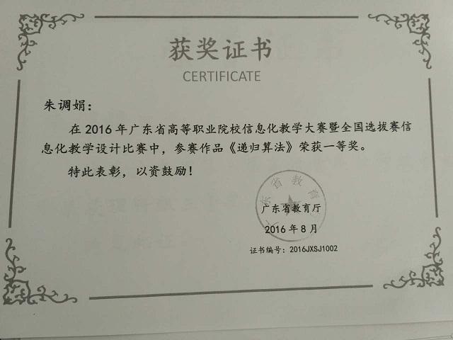 2016年公共课部教师教学获奖情况(图文)