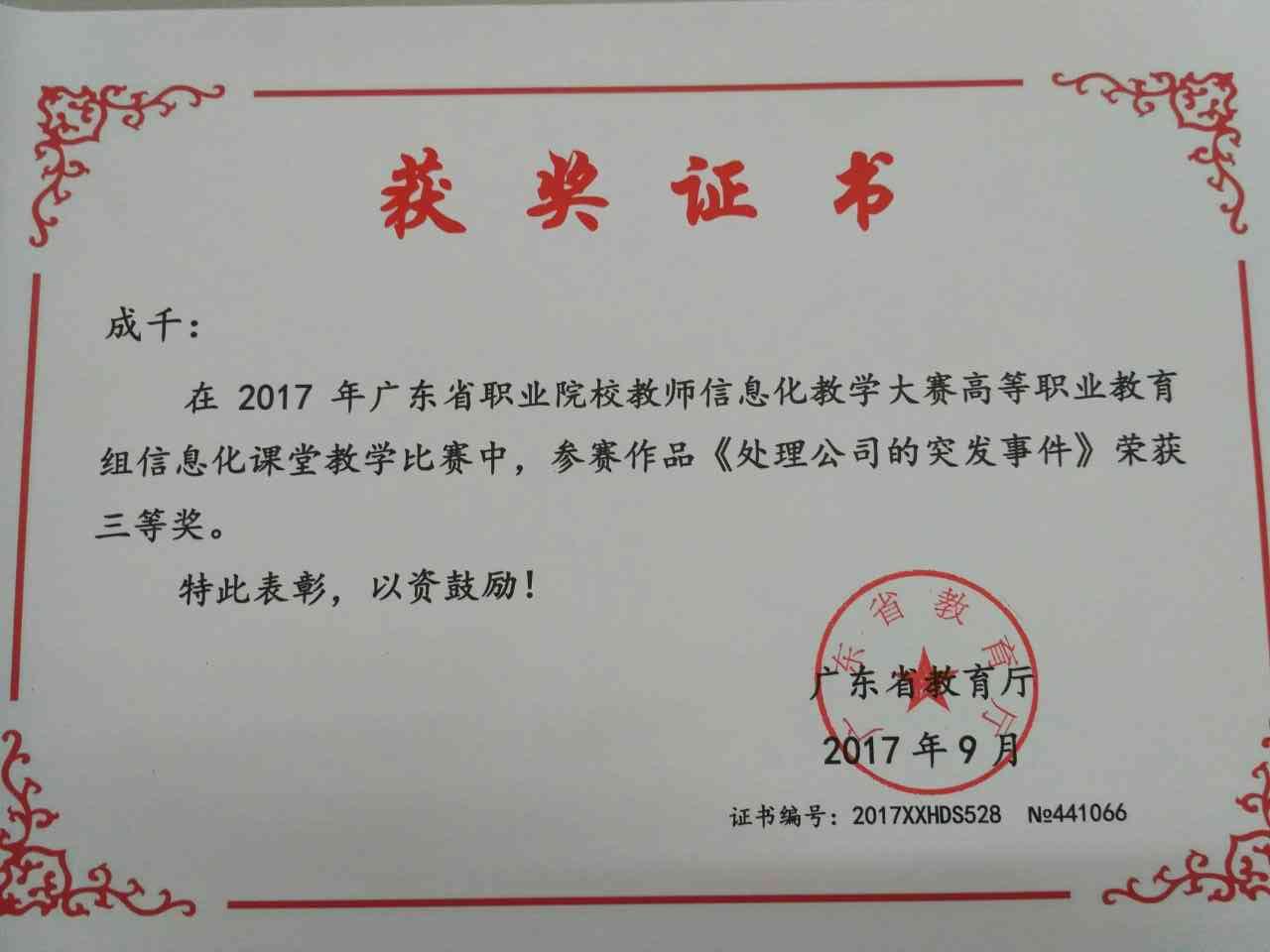 我部成千老师获得2017年广东省高职院校信