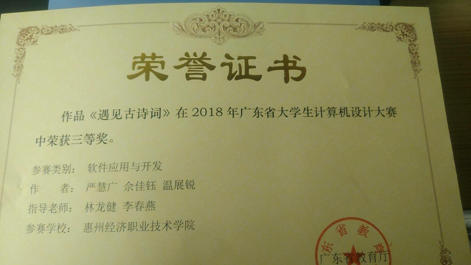 祝贺我部李春燕老师发挥专业特长指导学生