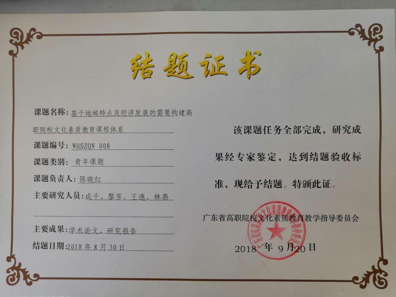 祝贺我部陈晓红老师省教指委课题顺利结题