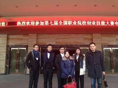 调整大小 第七届全国职业院校创业技能大赛三等奖.JPG