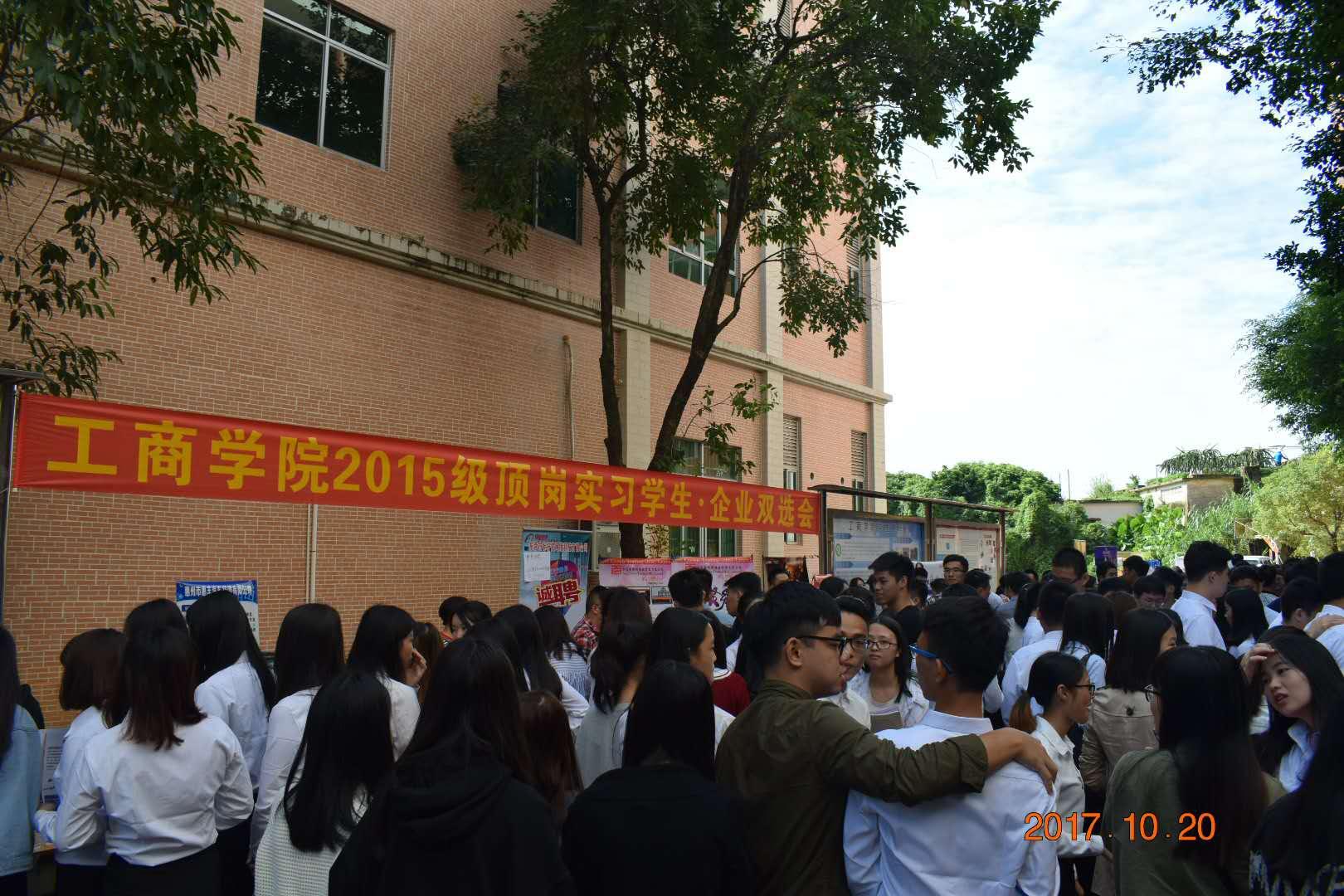 工商学院举行2015级顶岗实习学生●企业双