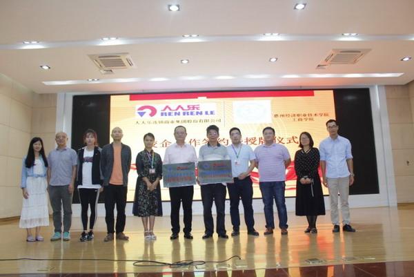 工商学院与人人乐集团股份有限公司签署校企合作协议