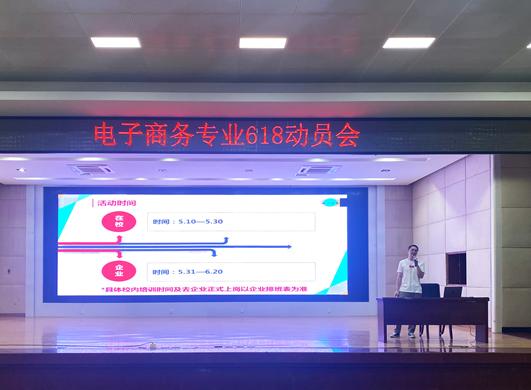 信息工程学院电子商务专业召开TCL酷友6.18大促动员宣讲会