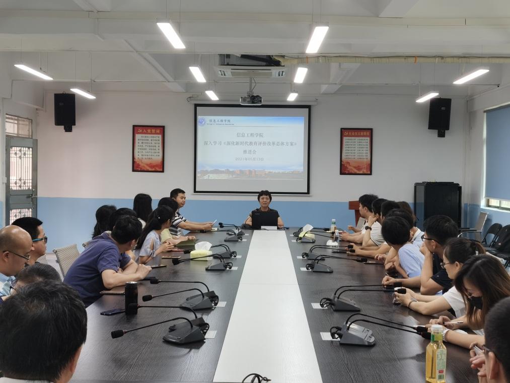 信息工程学院组织学习《深化新时代教育评价改革总体方案》