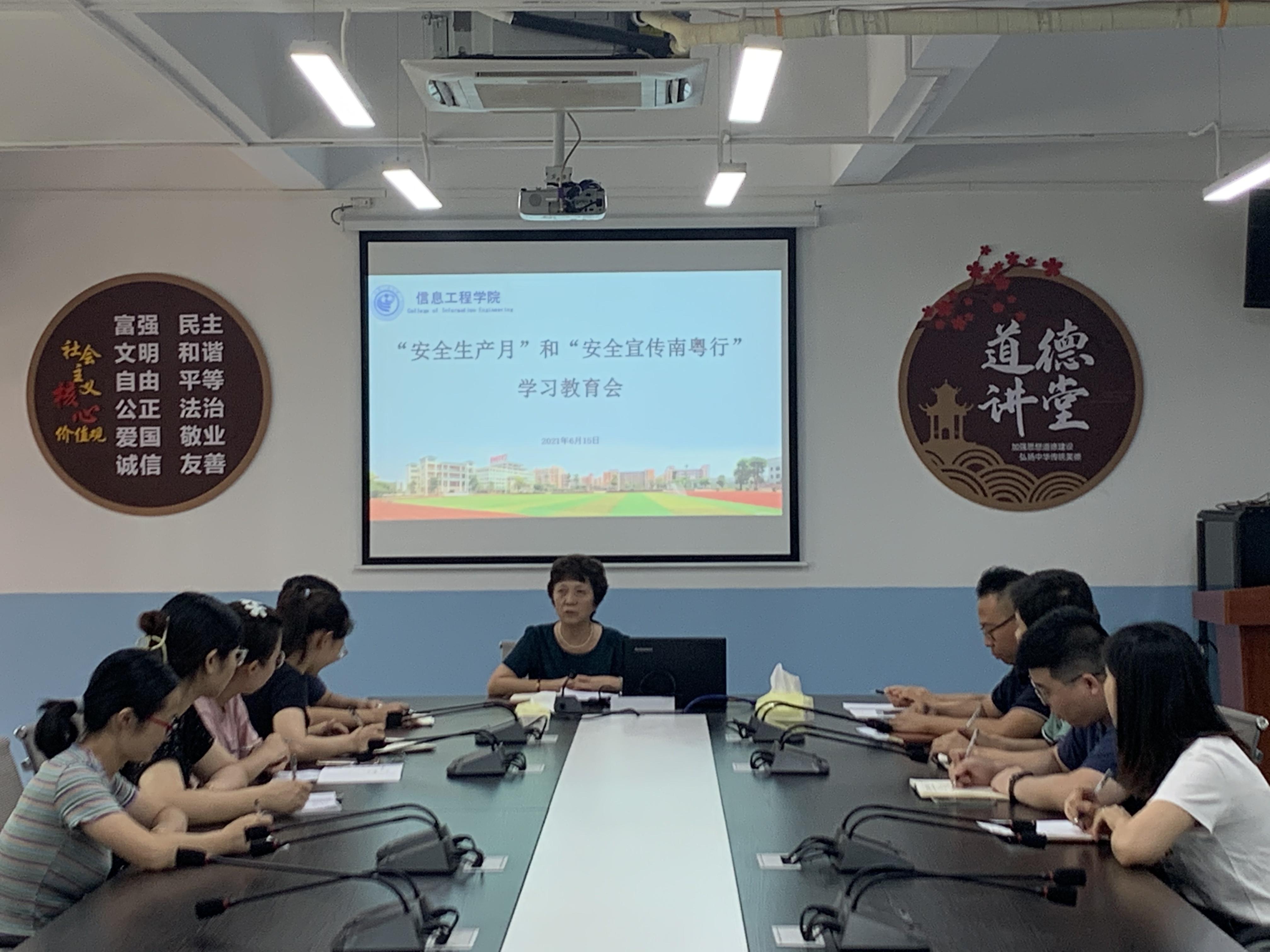 """信息工程学院召开 """"安全生产月""""和""""安全宣传南粤行""""学习教育会"""