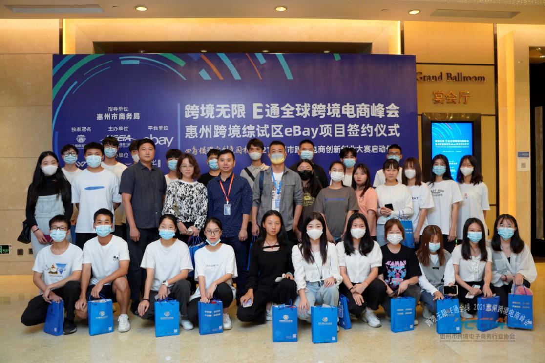 我校跨境电商专业师生受邀参加惠州跨境电商峰会