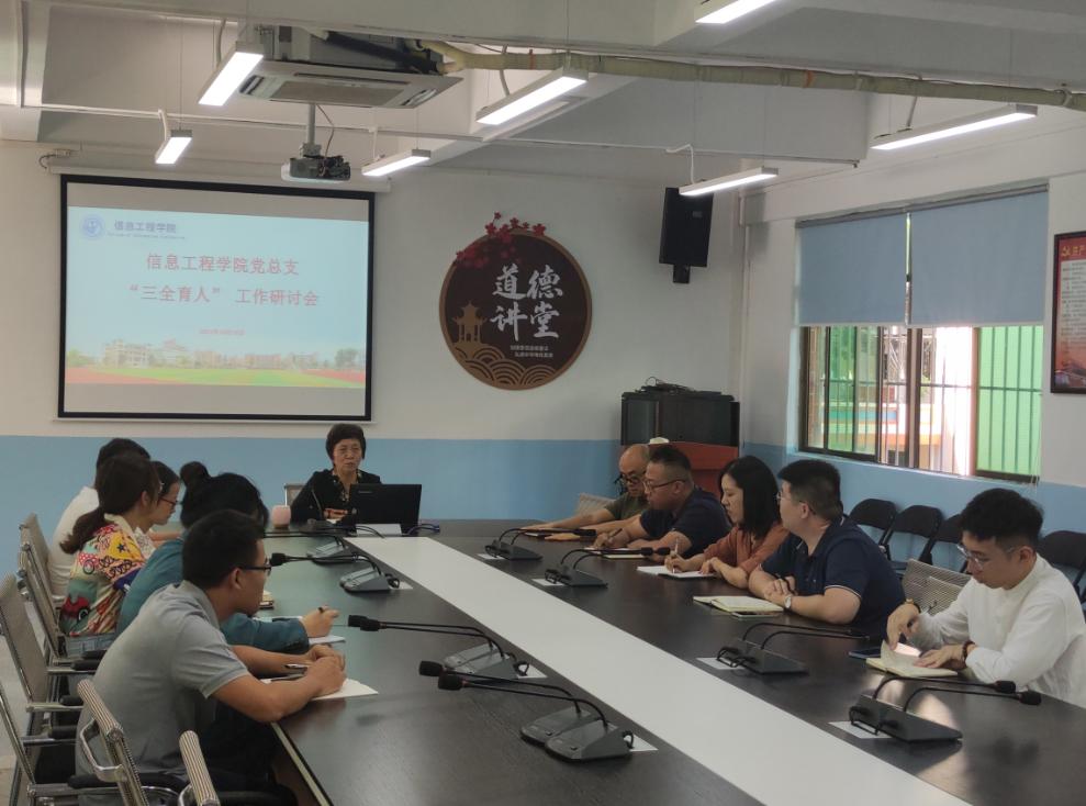 信息工程学院党总支召开三全育人工作研讨会