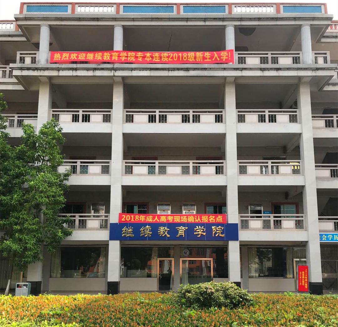 惠州经济职业技术学院继续教育学院简介