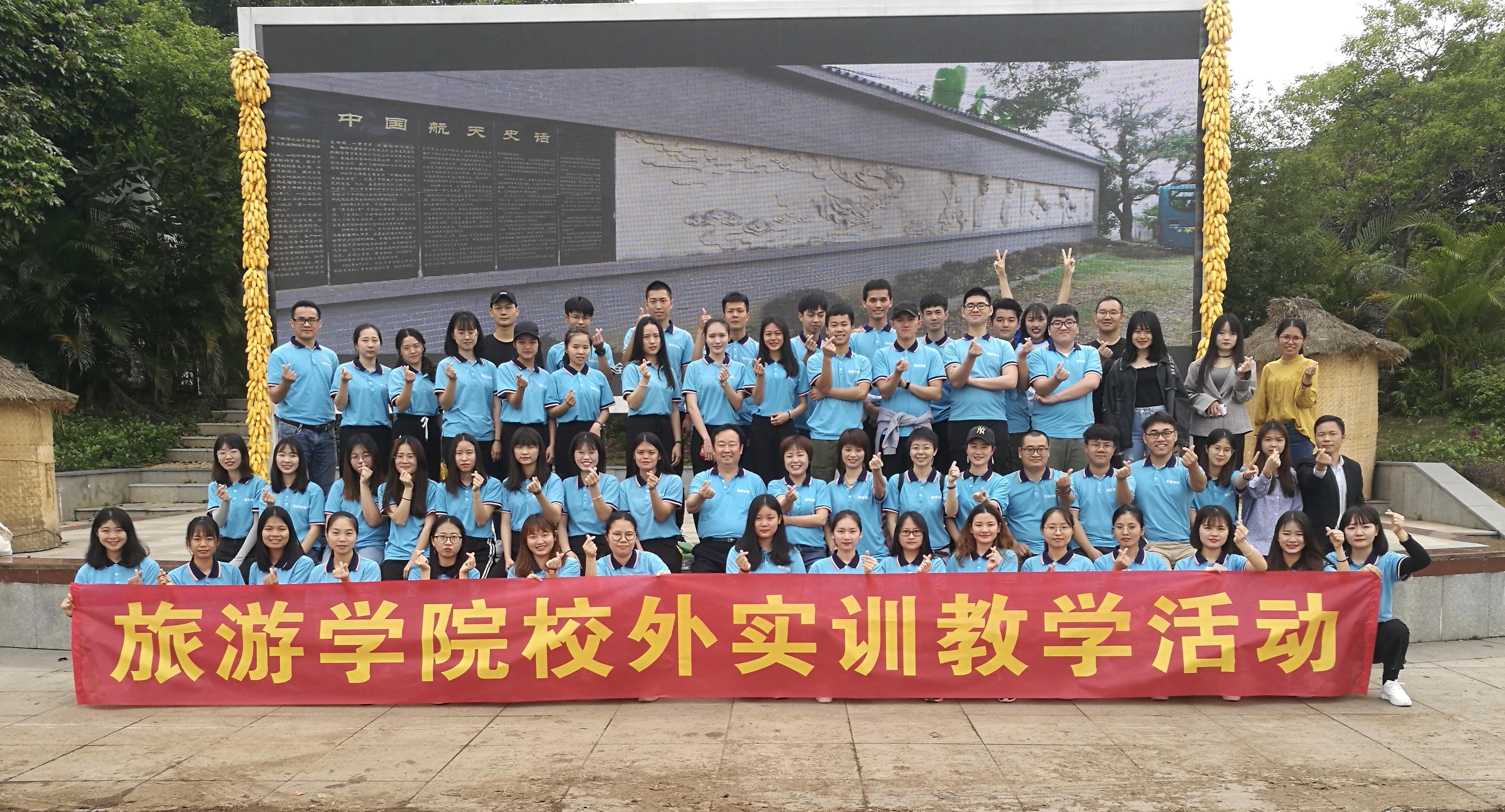 17旅游管理专业校外集中实训顺利开展