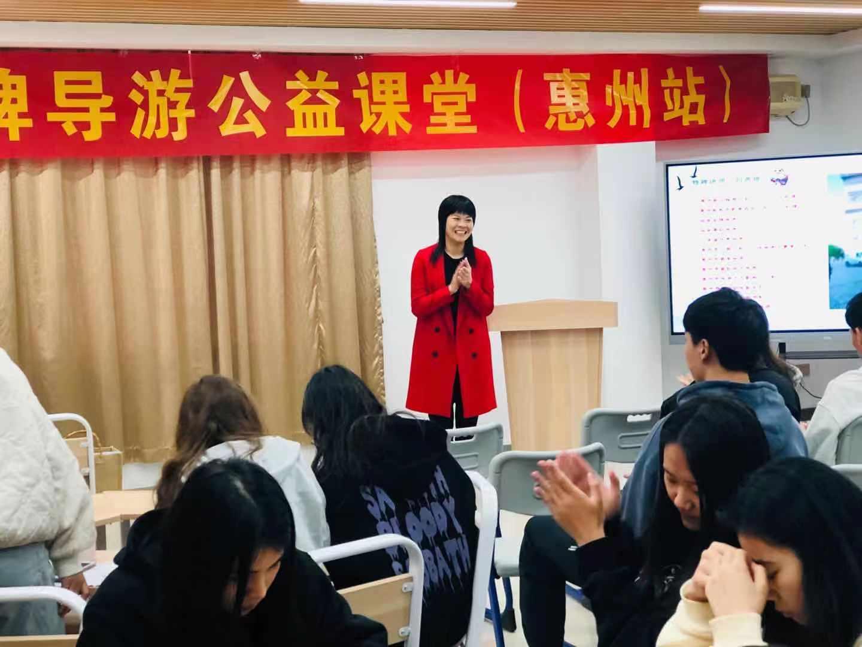 国家金牌导游走进惠州经济职院