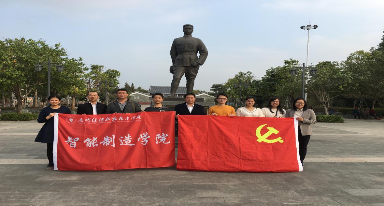 智能制造学院党支部组织参观邓演达故居