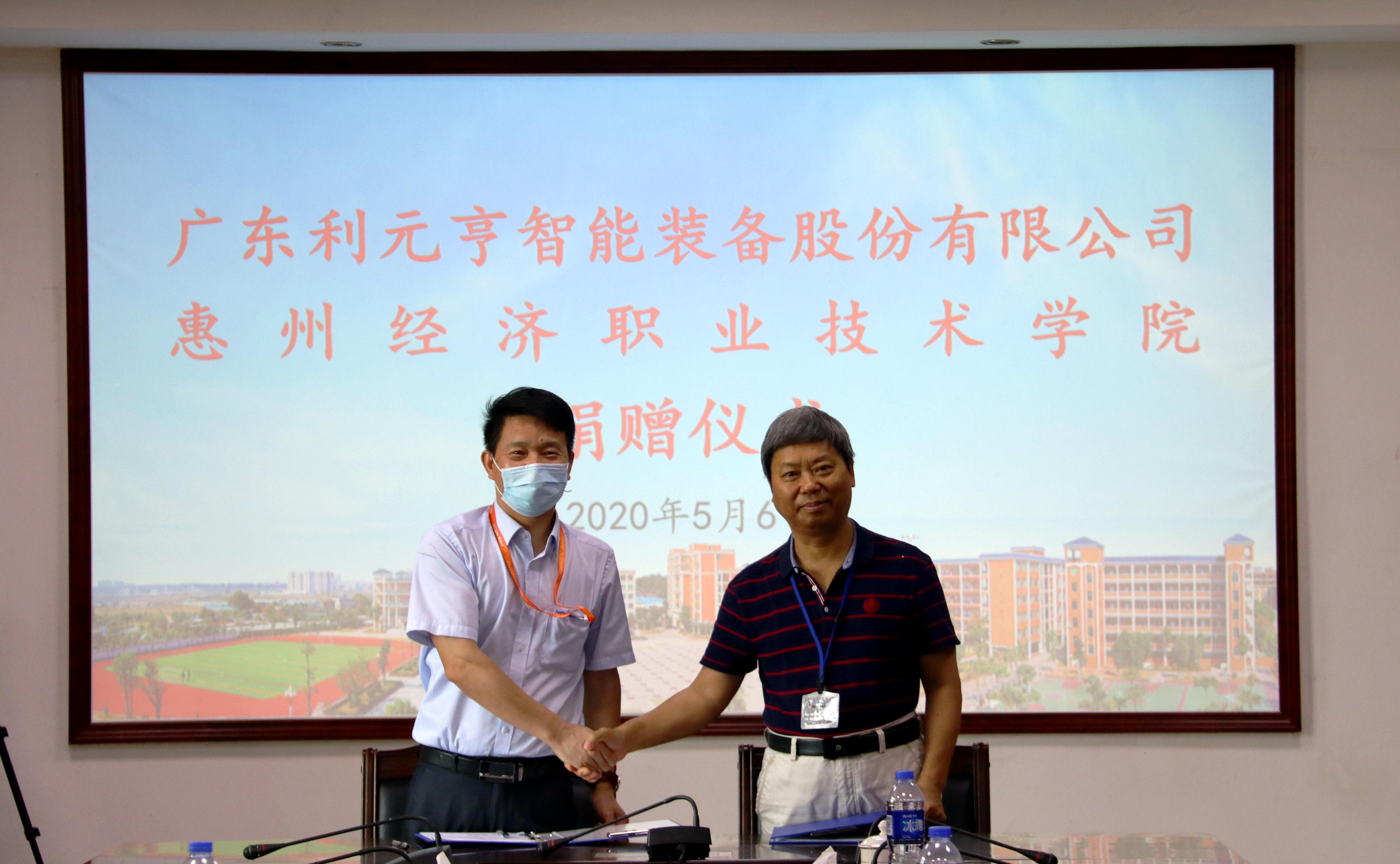 广东利元亨智能装备股份有限公司为我校捐赠防疫物资