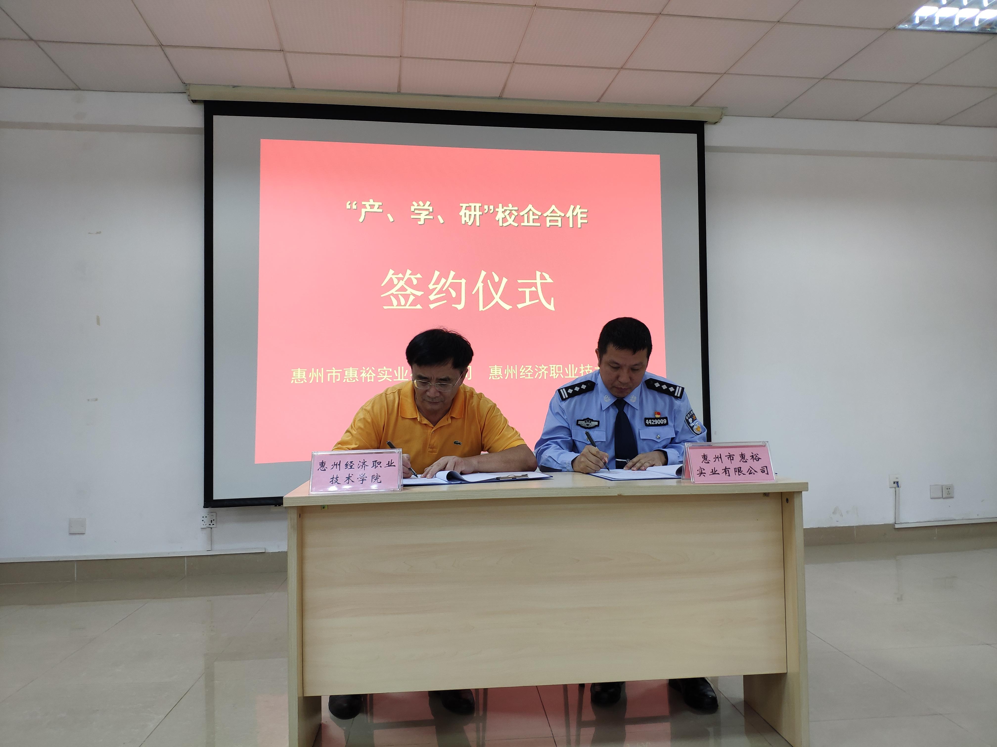 """我院与惠裕实业有限公司签订""""产学研""""合"""