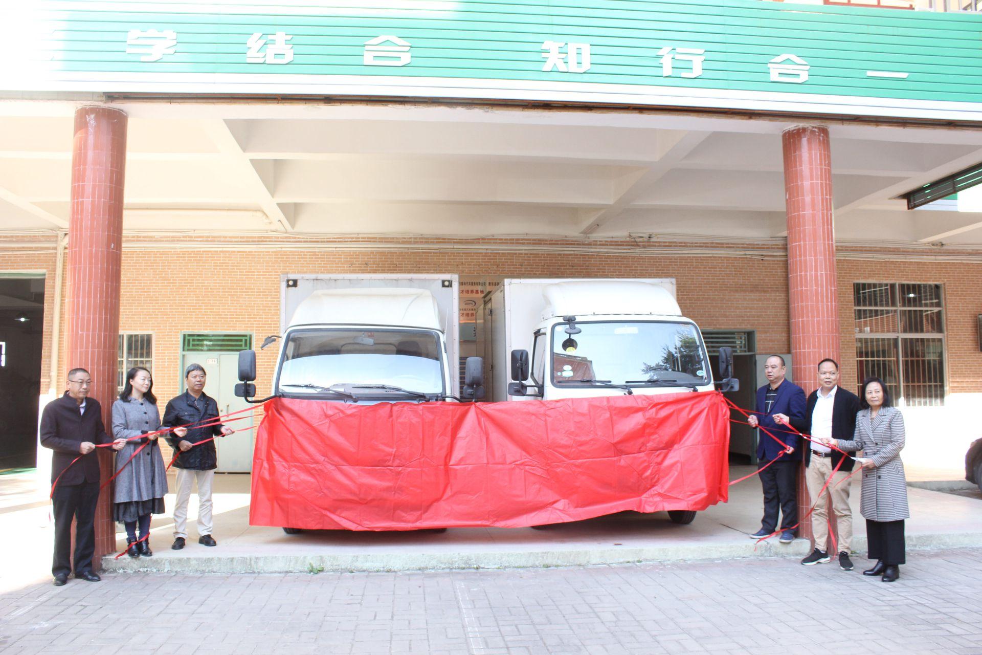 我校与惠州市祥�|实业有限公司签订校企合作协议暨新能源教学用车捐赠仪式