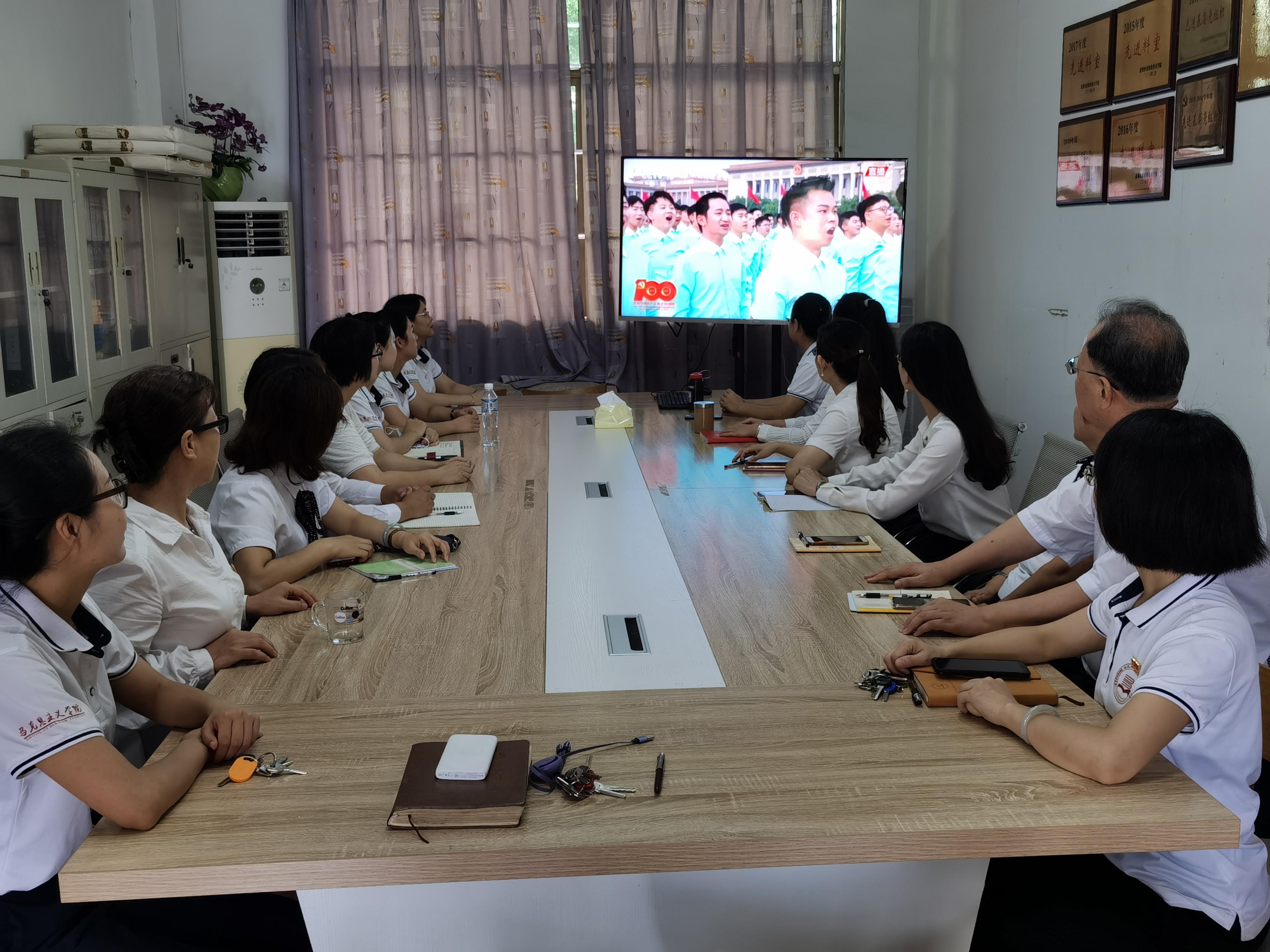 马克思主义学院直属党支部 组织观看庆祝中国共产党成立100周年大会直播
