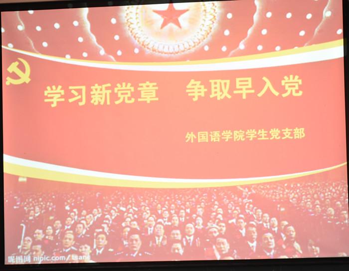 不忘初心,党心飞扬——外国语学院2018级新生入党教育大会圆满结束
