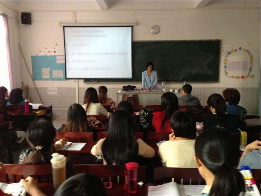 大学英语网络自主学习平台使用交流会