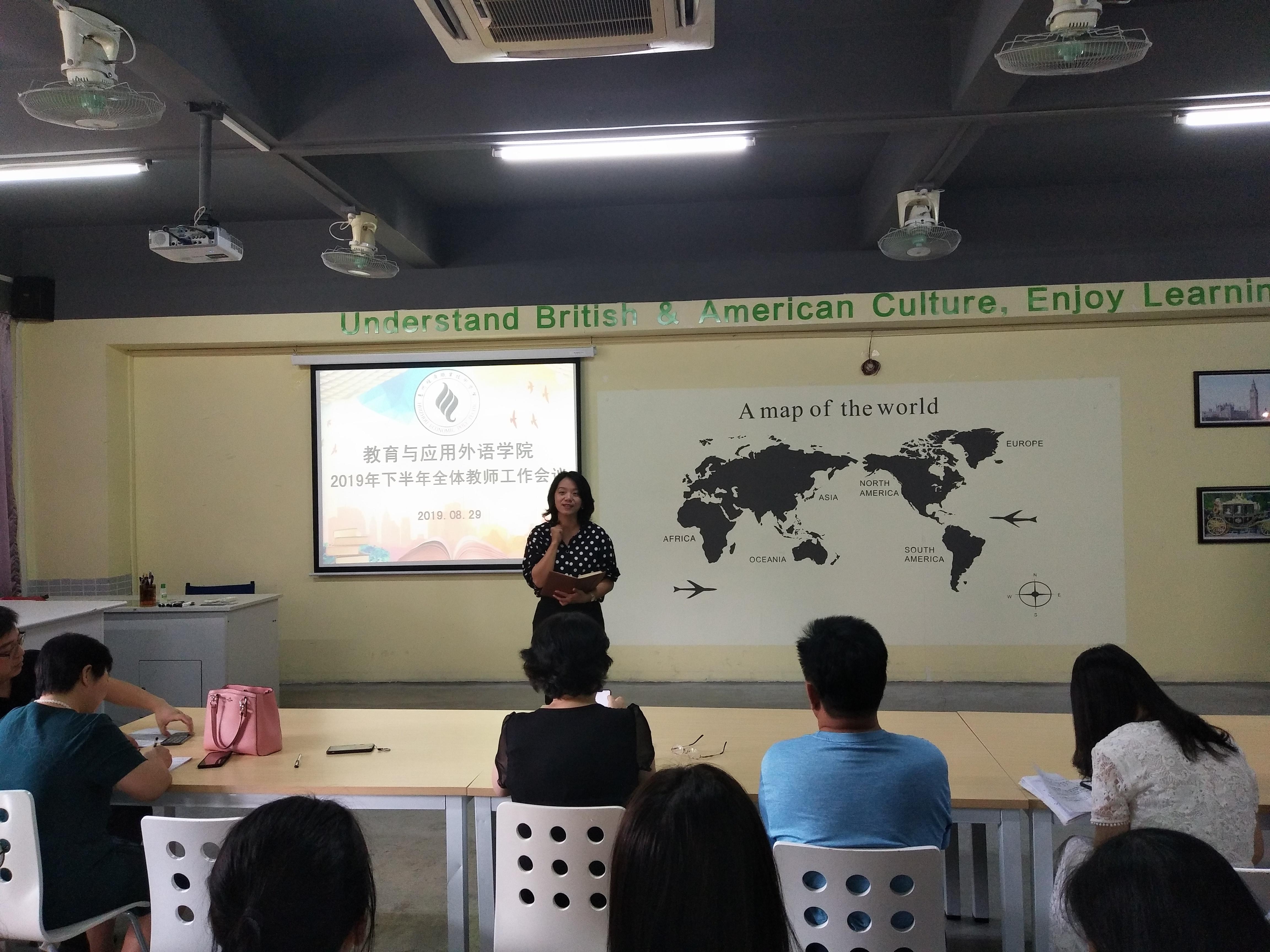 教育与应用外语学院召开2019年下半年全体教师工作会议